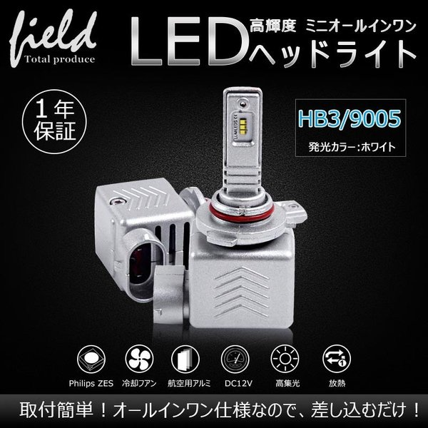 9S 9005 一年保証 コンパクト オールインワン LEDヘッドライト Philips ZES 高輝度 取付簡単 長寿命 8000LM 6500K 高速冷却フアン搭載 IP65防水|field-ag