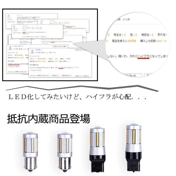 T20/7440 一年保証 ハイフラ防止 抵抗内蔵 片側66連2016 SMD LED シングル 2個 ウインカー専用 ステルス アンバー発光 ウェッ|field-ag|02
