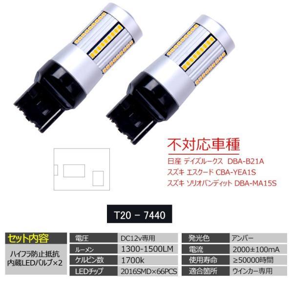 T20/7440 一年保証 ハイフラ防止 抵抗内蔵 片側66連2016 SMD LED シングル 2個 ウインカー専用 ステルス アンバー発光 ウェッ|field-ag|05