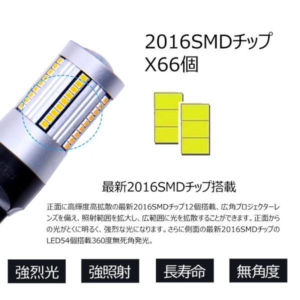 T20/7440 一年保証 ハイフラ防止 抵抗内蔵 片側66連2016 SMD LED シングル 2個 ウインカー専用 ステルス アンバー発光 ウェッ|field-ag|06