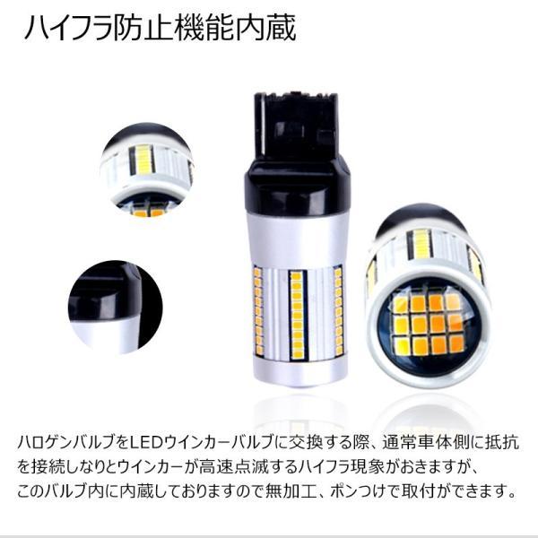 T20/7440 一年保証 ハイフラ防止 抵抗内蔵 片側66連2016 SMD LED シングル 2個 ウインカー専用 ステルス アンバー発光 ウェッ|field-ag|07