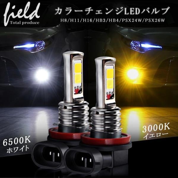 LEDデイライト フォグランプ専用 イエロー ホワイト 2色フォグ ダブルカラー フォグランプ 角度調整可能 2色切り替え式フォグライト LED 超耐久 field-ag