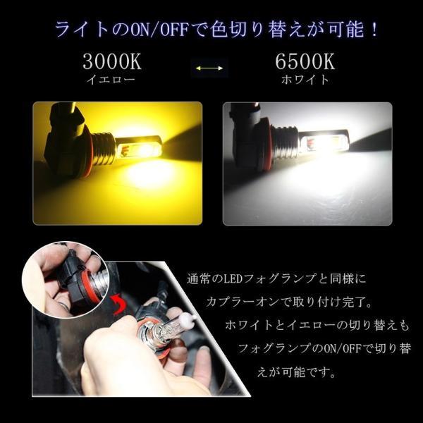 LEDデイライト フォグランプ専用 イエロー ホワイト 2色フォグ ダブルカラー フォグランプ 角度調整可能 2色切り替え式フォグライト LED 超耐久 field-ag 03