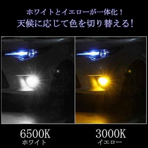 LEDデイライト フォグランプ専用 イエロー ホワイト 2色フォグ ダブルカラー フォグランプ 角度調整可能 2色切り替え式フォグライト LED 超耐久 field-ag 04