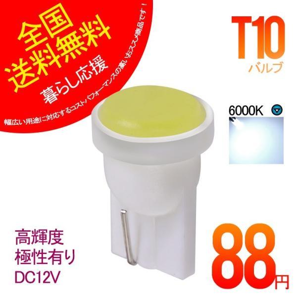 T10バルブ LEDバルブ ホワイト発光 ポジション 電球 車内ランプ 極性有り 特価セール 全国送料無料|field-ag