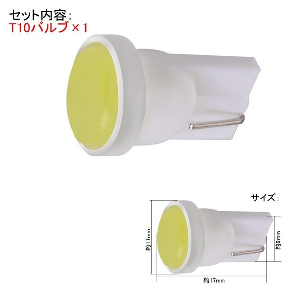 T10バルブ LEDバルブ ホワイト発光 ポジション 電球 車内ランプ 極性有り 特価セール 全国送料無料|field-ag|02