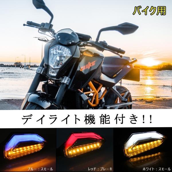 バイク用ウインカー デイライト機能搭載LED ウインカー 汎用 ウィンカー 12V 左右セット 電装 バイクパーツ|field-ag|02