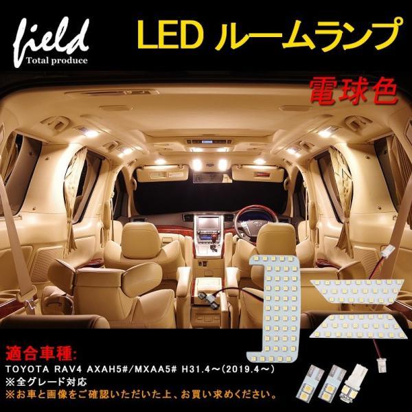 RAV4 50系 ルームランプ LED 6点セット 電球色 暖白 5050チップ SMD ラヴフォー ラブ4 車種専用設計 ドレスアップ ランプ ライトカスタムパーツ field-ag