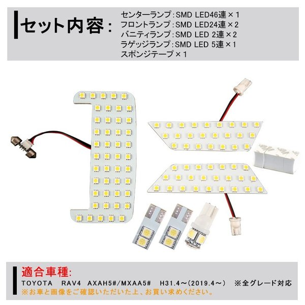 RAV4 50系 ルームランプ LED 6点セット 電球色 暖白 5050チップ SMD ラヴフォー ラブ4 車種専用設計 ドレスアップ ランプ ライトカスタムパーツ field-ag 02