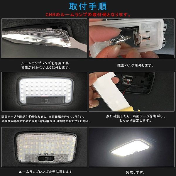 RAV4 50系 ルームランプ LED 6点セット 電球色 暖白 5050チップ SMD ラヴフォー ラブ4 車種専用設計 ドレスアップ ランプ ライトカスタムパーツ field-ag 08