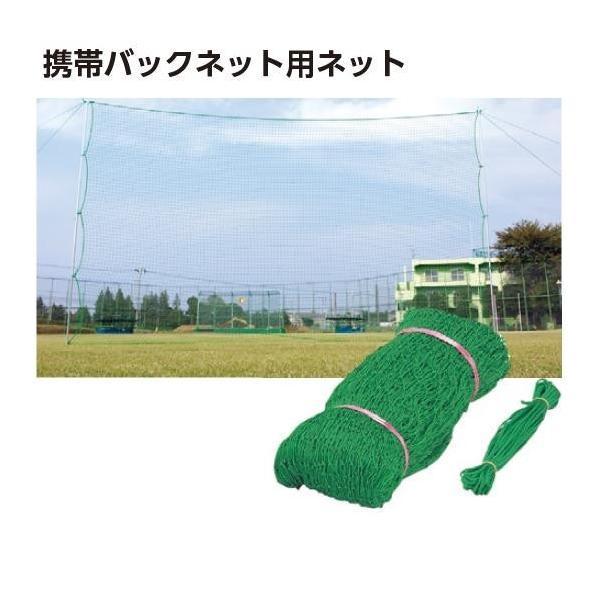 S-4728 携帯バックネット用ネット 3m×7m SANWATAIKU ネット 野球 (SWT)(CQB27)