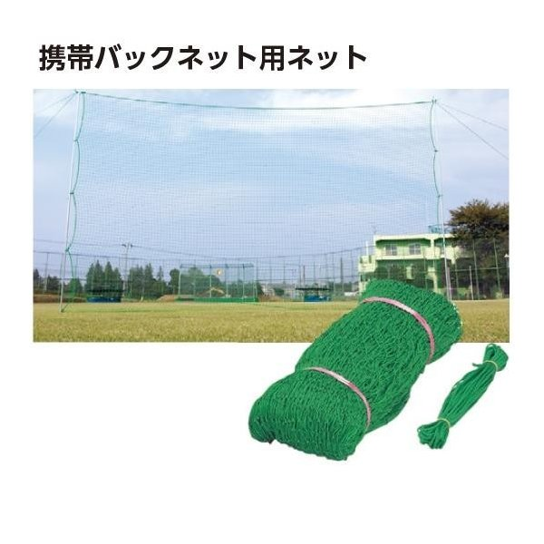 S-4729 携帯バックネット用ネット 3m×9m SANWATAIKU ネット 野球 (SWT)(QCB43)