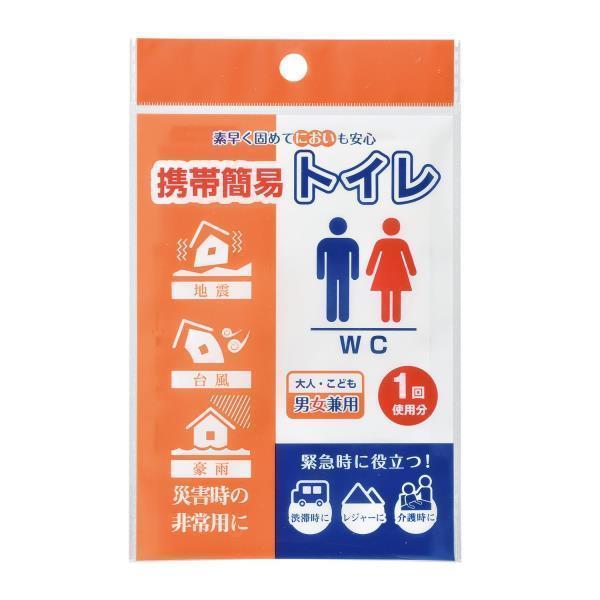 簡易トイレ 携帯トイレ 非常用グッズ 76392 携帯簡易トイレ  (AC)(CQB27)