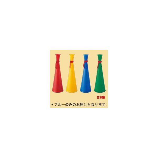 スリム成型式メガホン 大/ブルー (ES168826/S-317-4)(CQB27)