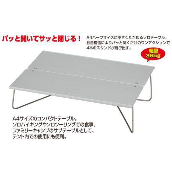 フィールドホッパー (DF228741/ST-630)(新富士バーナー)(ピクニック テーブル)(レジャーテーブル)(CQB27)