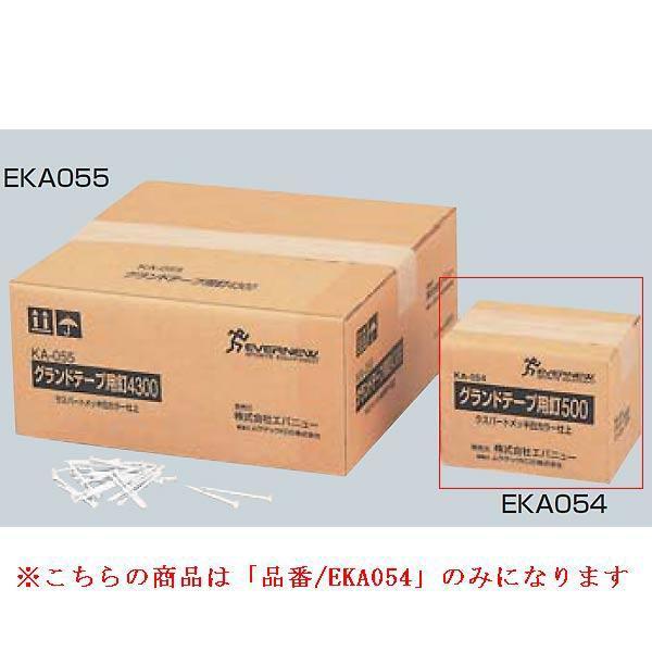 グランドテープ用釘500 (JS82679/EKA054)(分類:ライン引き)(CQB27)