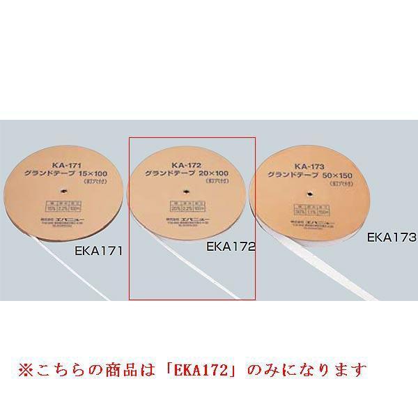 スポーツ 印 グラウンドテープ グランドテープ20×100(白) EKA172 特殊送料(ランク:2α) (ENW) (CQB27)