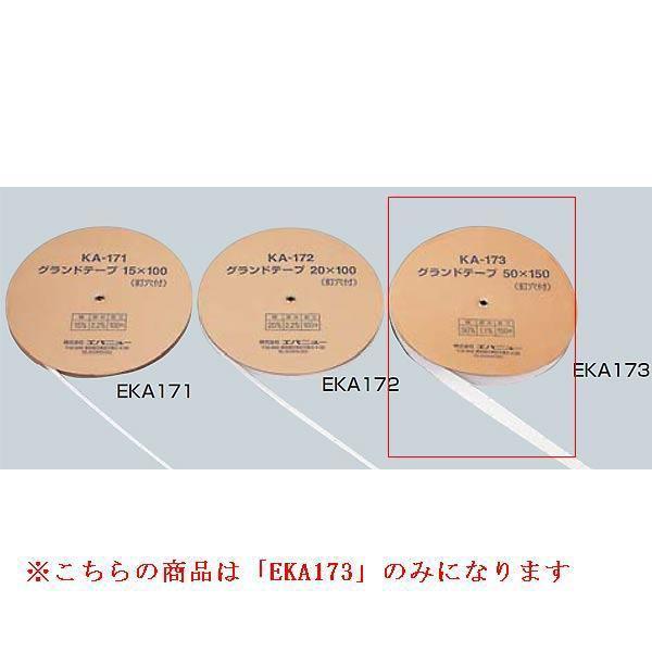 スポーツ 印 グラウンドテープ グランドテープ50×150(白) EKA173 特殊送料(ランク:α) (ENW) (CQB27)