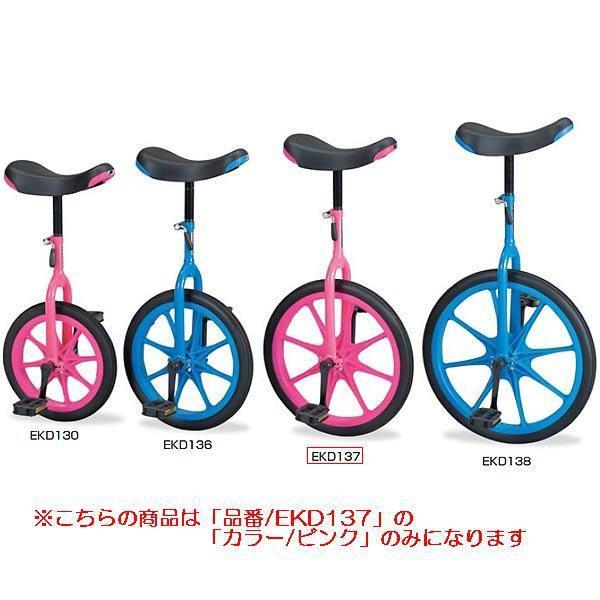 自転車 一輪車 授業 一輪車(ノ−パンク)18(ピンク) EKD137 特殊送料(ランク:2α) (ENW) (CQB27)