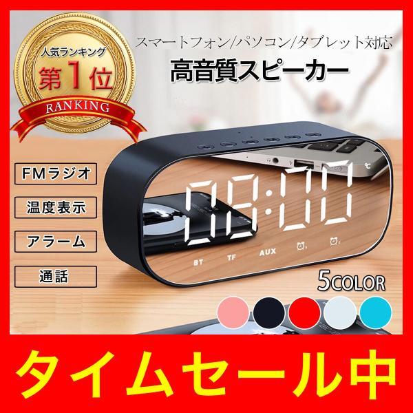 Bluetooth スピーカー ワイヤレス 高音質 目覚まし時計 小型 重低音 ハンズフリー 通話 ラジオ 時計 おしゃれ 充電 スマホ アラーム microSD 送料無料