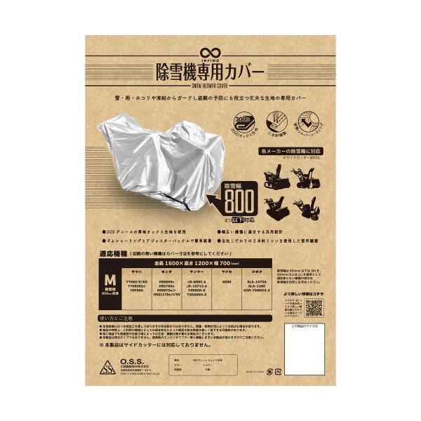 除雪機カバー専用カバー  サイズ M 全長1500×高さ1200×幅700mm  厚地オックス 雪、雨からガード 幅広い機種に適合 必ずカバー寸法をお計り下さい