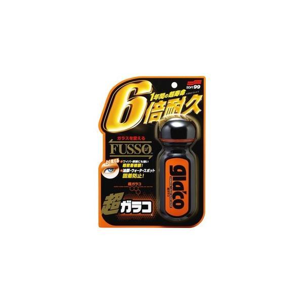 ソフト99 超ガラコ  超持続性ガラスコーティング剤 ガラコ ガラスコート剤 撥水剤