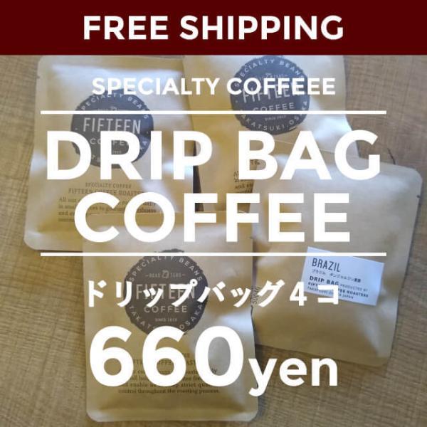 送料無料 ドリップバッグ コーヒー お試し スペシャルティ 2種 カフェインレスもえらべる ポイント消化 300 500 600 fifteencoffee