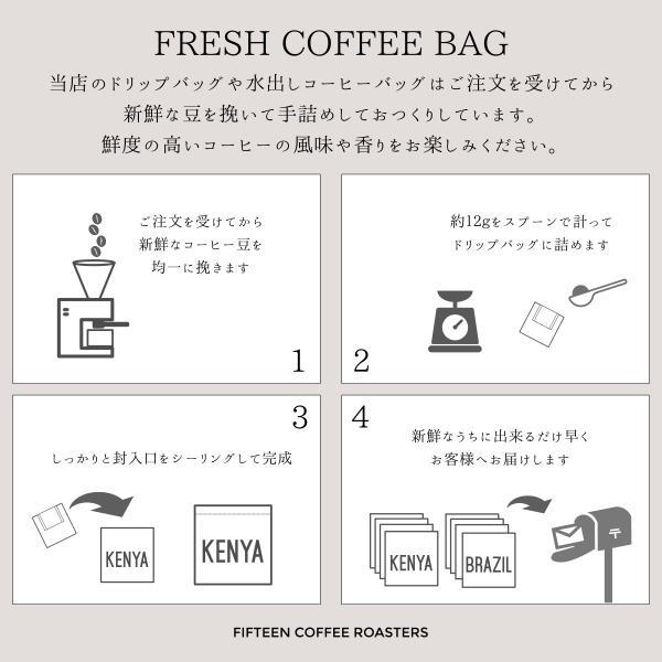送料無料 ドリップバッグ コーヒー お試し スペシャルティ 2種 カフェインレスもえらべる ポイント消化 300 500 600 fifteencoffee 04