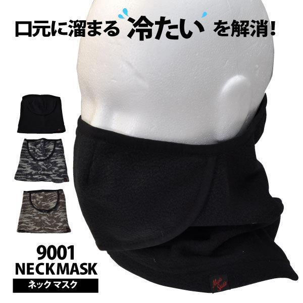 フェイスマスクネックウォーマー9001迷彩柄寒さ対策防寒アウトドアレジャースポーツファッションメンズレディース屋外作業メール便対