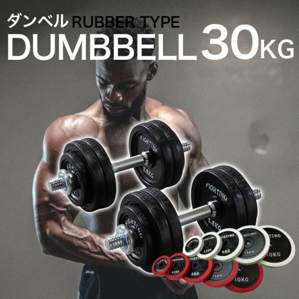 ダンベル セット ラバータイプ 30kgセット (片手15kg×2個セット