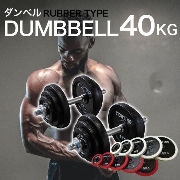 【倍倍ストアP5倍】ダンベル セット ラバータイプ 40kgセット 片手20kg×2個セット 筋トレ トレーニング器具 可変式 ファイティングロード