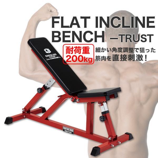 フラットインクラインベンチ−TRUST / 筋トレ ダンベル トレーニング*|fightingroad