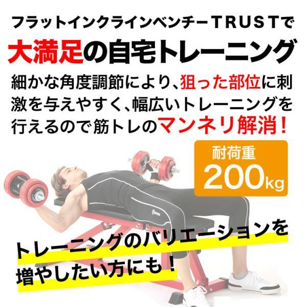 フラットインクラインベンチ−TRUST / 筋トレ ダンベル トレーニング*|fightingroad|02