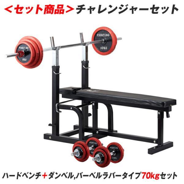【期間限定クーポン】ファイティングロード チャレンジャーセット 高品質プレート(ハードベンチ+ダンベル バーベル ラバータイプ70kgセット)