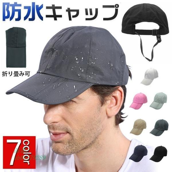 防水キャップUV対策メンズベースボールレディース熱中症紫外線対策折りたたみ男女兼用夏野球帽UPF50帽子ゴルフ日焼け対策