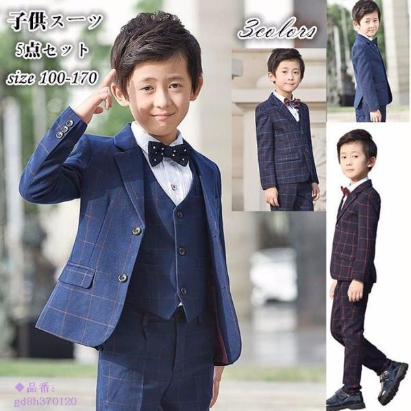 93004a428cc40 子供フォーマル スーツ チェック柄 子供スーツ ピアノ フォーマル 男の子 結婚式 男児 キッズ 入学・
