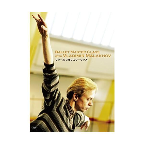 マラーホフのマスタークラス [DVD]|fiinet