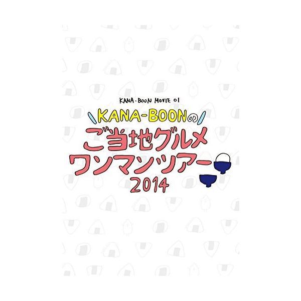 KANA-BOON MOVIE 01 / KANA-BOONのご当地グルメワンマンツアー 2014 [DVD]|fiinet
