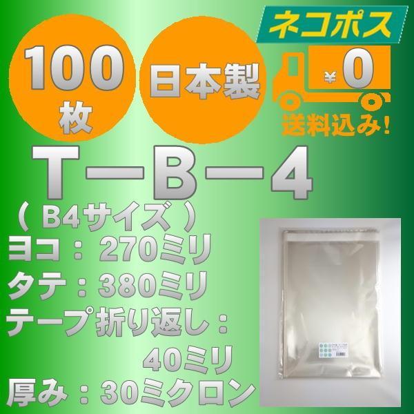 特価OPP袋 T−B−4(B4サイズ)テープ付 100枚 ネコポス送料無料|file-pack