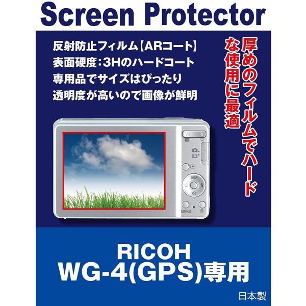 AR液晶保護フィルム RICOH WG-4(GPS)専用(反射防止フィルム・ARコート)
