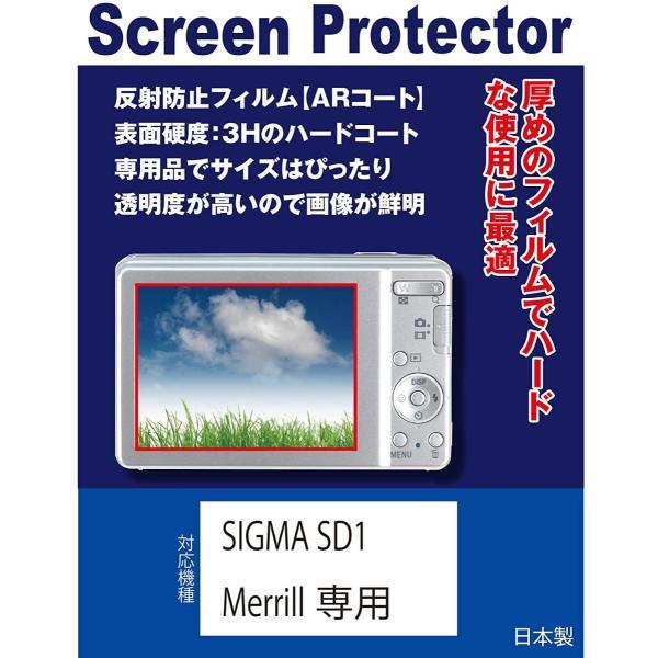 SIGMA SD1 Merrill 専用 AR液晶保護フィルム(反射防止フィルム・ARコート)