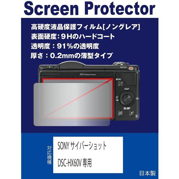 SONY Cyber-shot DSC-HX60V専用 液晶保護フィルム(高硬度フィルム マット)