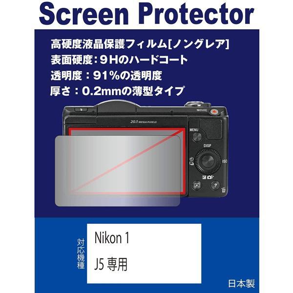 Nikon 1 J5専用 液晶保護フィルム(高硬度フィルム マット)
