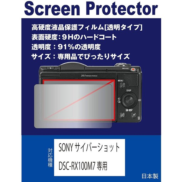 SONY サイバーショット DSC-RX100M7専用 液晶保護フィルム(高硬度フィルム 透明)