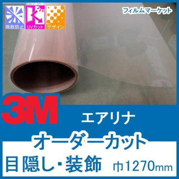 窓ガラス フィルム おしゃれ UVカット 紫外線カット 3M エアリナ 巾1270mm 目隠し 装飾フィルム 0.01平米オーダーカット 住宅用|filmmarket