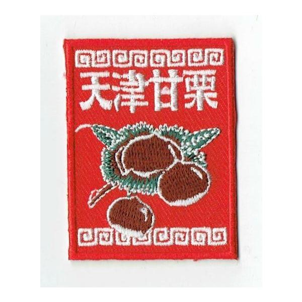 刺繍アイロンワッペン(天津甘栗)