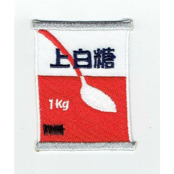 刺繍アイロンワッペン(砂糖/上白糖)
