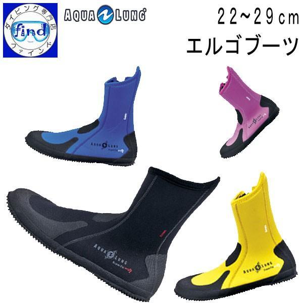 ダイビングブーツ マリンブーツ エルゴブーツ アクアラング 5ミリ厚 ブーツ用メッシュバッグ付き サイズ 22-29cm