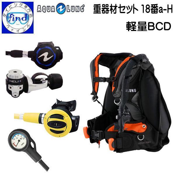 重器材 セット 18番a ダイビング BCD アクアラング ズーマ レギュ タイタン オクトパス TUSA SS20 ゲージ TUSA SCA-150 超軽量 コンパクト