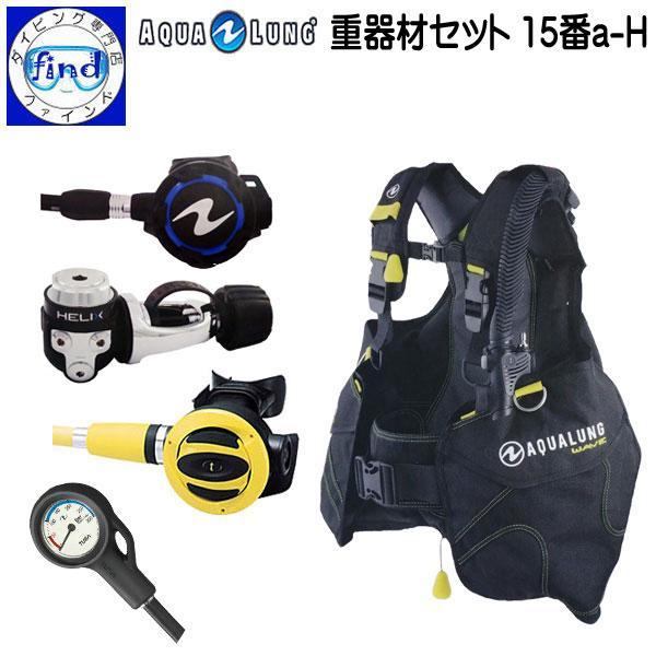 重器材 セット ダイビング 15番a BCD ウェーブ レギュレーター タイタン オクトパス TUSAゲージ 1連 aqualung アクアラング BC欠品サイズあり